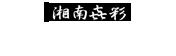 湘南㐂彩 湯乃市